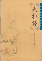 Ling-Shu0001